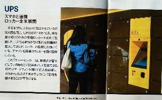 UPS の荷物受け取り専用ロッカー<br />「スマートロッカー」