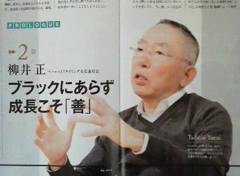 柳井 正 ファーストリテイリング会長兼社長