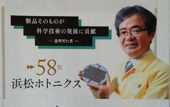 晝馬 明 浜松ホトニクス社長