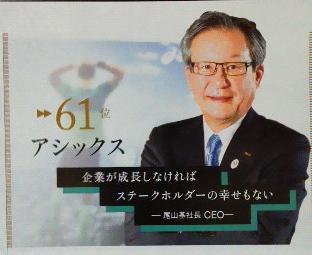 アシックス 尾山 基社長 CEO