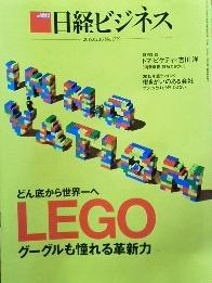 どん底から世界一へ<br />LEGO<br />グーグルも憧れる革新力