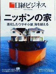 ニッポンの家 進化したウサギ小屋、海を越える