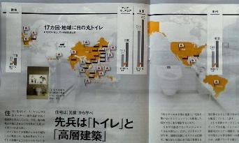 17カ国・地域に日の丸トイレ TOTOが進出している地域と売上高