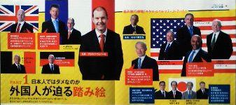 最高執行機関「タケダ・エグゼクティブ・チーム」