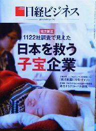 地方創世 1122社調査で見えた<br />日本を救う子宝企業<br />2015.03.09