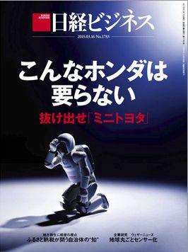 こんなホンダは要らない 抜け出せ「ミニトヨタ」 2015.03.16