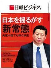 日本を揺るがす新常態 失速中国でも稼ぐ鉄則
