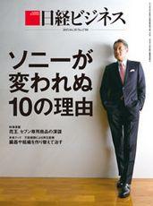 『日経ビジネス』 2015.04.20 表紙<br />ソニーが変われぬ10の理由