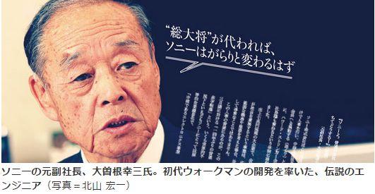 ソニーの元副社長、大曽根幸三氏