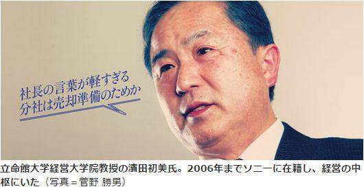 立命館大学経営大学院教授の濱田初美氏