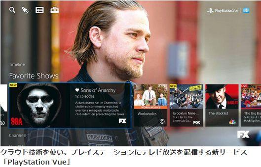 クラウド技術を使い、プレイステーションに<br />テレビ放送を配信する新サービス<br />「PlayStation Vue」