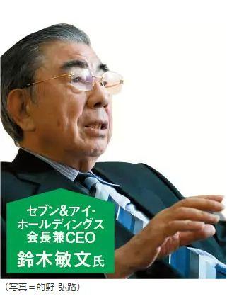 セブン&アイ・ホールディングス会長兼CEO<br />鈴木 敏文 氏