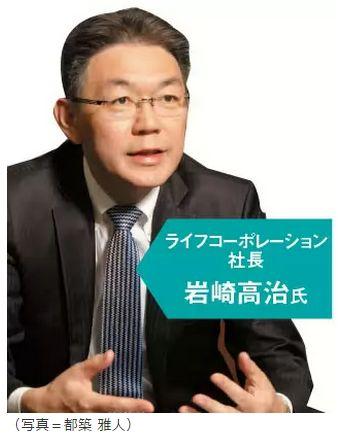 ライフコーポレーション社長 岩崎 高治 氏