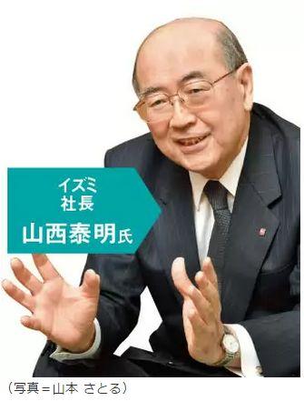 イズミ社長 山西 泰明 氏