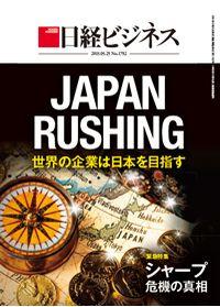 JAPAN RUSHING<br />世界の企業は日本を目指す