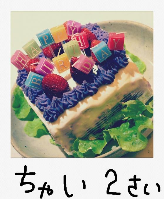 2才ケーキ2
