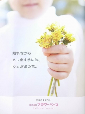 花 ウエディング 個性的