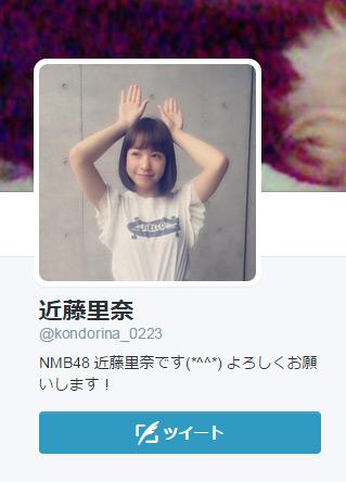 【エンタメ画像】NMB48,【悲報】近藤里奈、ツイッターの公式認証マーク消されるwww