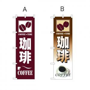 のぼりコーヒー_convert_20150515021258