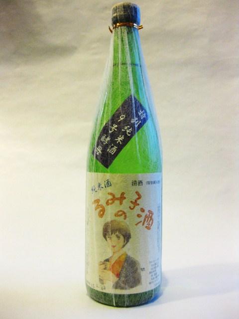 るみ子の酒720
