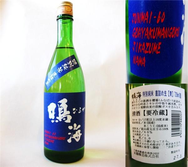 鳴海(青)3枚