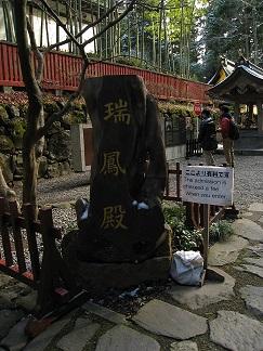 瑞鳳殿石碑