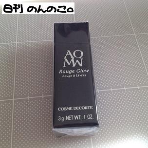 AQMWルージュグロウ4