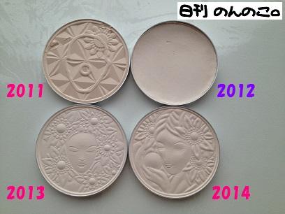 2014マルセル粉4年分比較