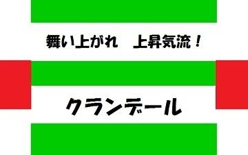 クラン横断幕改02