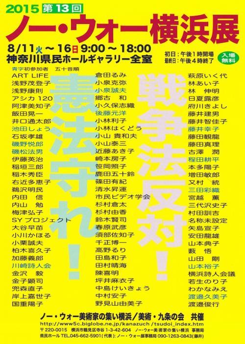 ノー・ウォー 15年 ポスター