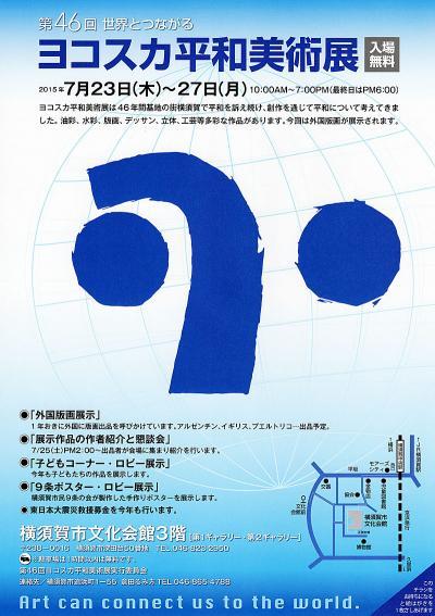 ヨコスカ平和美術展 15 ポスター