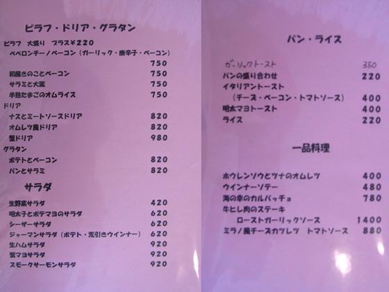 メニュー表3