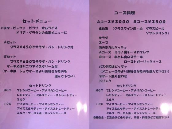 メニュー表4