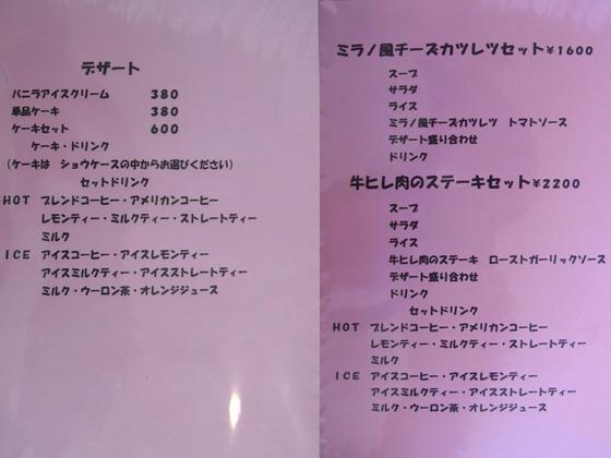 メニュー表5