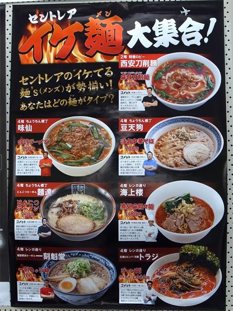 セントレア内麺屋