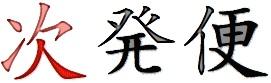 un02cpt_jihatsu_bin02.jpg