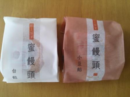 DSC_3544饅頭