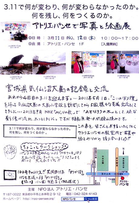 20150311.jpg