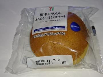 塩キャラメルふんわりしっとりパンケーキ