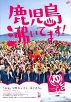 kagoshima.png