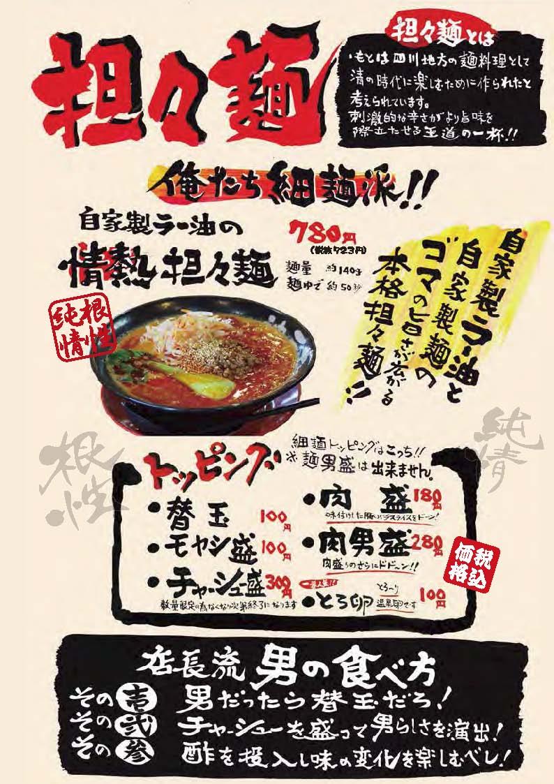 menu2-27_3.jpg