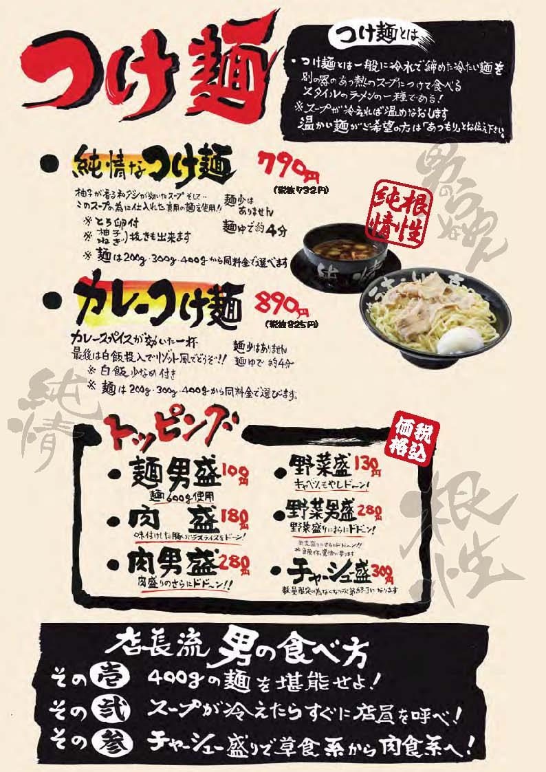 menu3-27_3.jpg