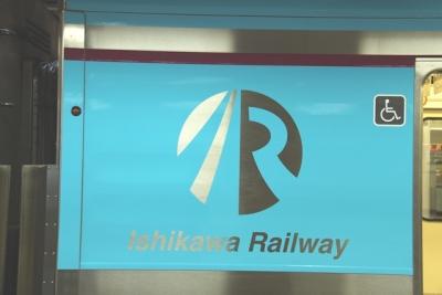 IRいしかわ鉄道ロゴマーク