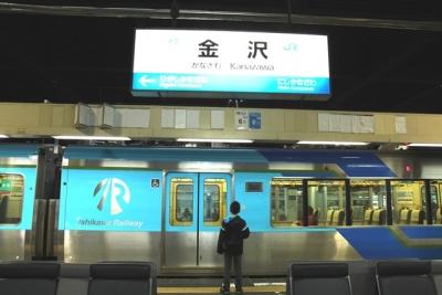 JR/IR金沢駅名標