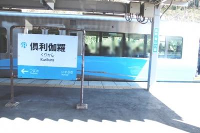 IR倶利伽羅駅名標