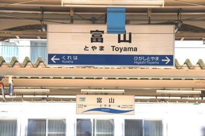 あいの風とやま鉄道駅名標