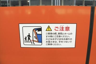 注意書きポスターW7系イラスト