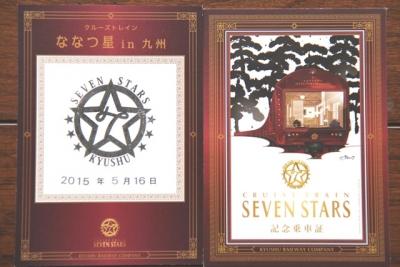 ななつ星in九州記念乗車証