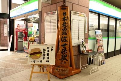 日本最西端佐世保駅