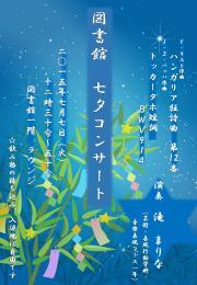 七夕 たて_convert_20150702171705